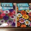 4-225   愛すべき花たち〜2020年春の花の種蒔きをしました!!〜