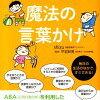 「発達障害の子どもを伸ばす魔法の言葉かけ」という本を購入