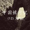 【中国旅行記 NO.12】天と地を結ぶ天の門、 張家界・天門山