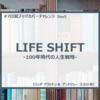 #7日間ブックカバーチャレンジ DAY5ライフシフト