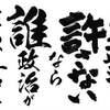 ★なぜ?日本政府は外国人の土地売買を放置するのか?