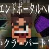 【マイクラ】一瞬でエンドへ!!エンドポータルと拠点をつなGO!!