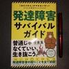 【書評】『発達障害サバイバルガイド』借金玉