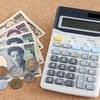 新築マンション購入の諸費用。どんな費用が必要?そして実際にいくらかかった?