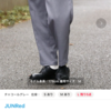 JUNRed1万7千円分買ったのでレビューと評判