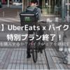 NTTドコモのバイクシェアxUberEats特別プランが廃止!~赤チャリ配達員はどうするの?~