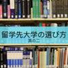 【中国留学】留学先大学選び方アドバイス〜其の二〜