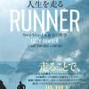 生まれながらのランナーが、走ることの本当の意味に気づくまでの物語『人生を走る ウルトラトレイル女王の哲学』リジー・ホーカー著