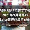 2021年9月発売のDLsite新作音声作品まとめ②【おすすめASMR】