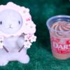 【フローズンチョコレート ダース】森永乳業 3月23日(月)新発売、コンビニ スイーツ アイス 食べてみた!【感想】
