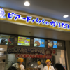 季節商品が豊富な「ビアードパパ エトモ武蔵小山店」は、駅にあるのでちょっとお土産を買うのに便利