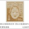 【高額切手】第一次昭和切手 洞水の能面50円 切手買取とは?