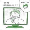 【探偵!ナイトスクープ】大人も泣ける感動の「神回」まとめ/イラスト:sai.さん