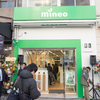 mineoが神戸に関西圏では2店舗目の「mineoショップ」をオープン