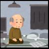 もしもじーちゃんが1万円のグルコサミン・コンドロイチンを飲んでいたら