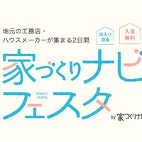 10月3・4日、「家づくりナビフェスタ in 石川」が石川県地場産業振興センターで開催!地元の工務店やハウスメーカー、不動産会社が集まる2日間!