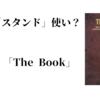 最強の「スタンド」使い? 乙一「The Book」