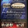 岩手県宮古市でのコンサートに出演させていただきます。