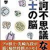 先崎学『摩訶不思議な棋士の脳』を読む