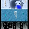 6月の憂鬱