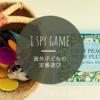 海外子どもの定番遊び、語彙力がつくアイスパイゲーム「I SPY GAME」