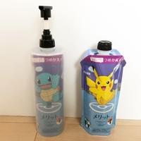 メリットのスペシャルデザインセットは数量限定!子供と一緒にポケモンボトルを作ろう♪