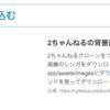 2ちゃんねるクローンを無料のプログラミング学習サイト「シラバス」で作ってみた。