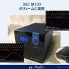 DAC M100(S.M.S.L.) 出力レベルと波形