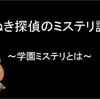 たぬき探偵のミステリ講義 ~SFミステリ~