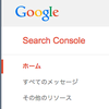 webmasters tools が Search Console って名称変更?