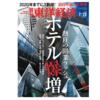 【ブックレビュー】BOOKS&TRENDS・週刊東洋経済2018.07.28