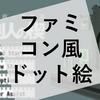 ゲーム『和階堂真の事件簿 処刑人の楔』の感想