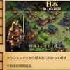 138)ドミネーションズ 日本 文明