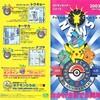 ポケモンセンターニュース 2003 Spring (2003年春発行)