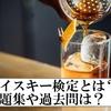 ウイスキー検定とは?問題集や過去問は?