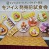 【セブンスイーツアンバサダー】新商品5点!冬アイス発売前試食会レポート