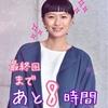 松本潤の999刑事専門弁護士 最終回に榮倉奈々登場!!