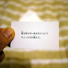 (8/20)東京駅で読書会・ブックトーク