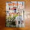 【散歩の達人9月号】今回の大特集は、LOVE鉄道!2021。鉄ちゃんではな私でも楽しめる、鉄道雑誌とは一味違った企画でいっぱいです!