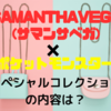 『サマンサベガ×ポケモン』スペシャルコレクションの内容は?