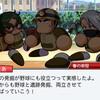 【攻略】名将甲子園「古代高校56 戦力更新」