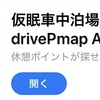 車中泊お勧めアプリ 「仮眠車中泊場所マップ drivePmap」