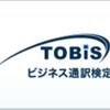 ビジネス通訳検定(TOBIS)のメリット/デメリット