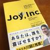 Joy,Inc ひとり読書会 #1 - 僕が喜び(Joy)にたどり着くまで -