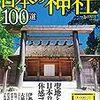 日本の神社100選 を読んでみた