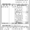 小泉成器株式会社 第30期決算公告