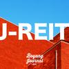 【少額から不動産に投資出来るJ-REIT】投資対象としてどうか検証