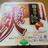ロッテアイス「爽 焼きりんご&バニラ」はアップルパイ・ア・ラ・モード好きにはたまらない!!