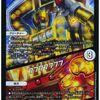 【逆襲のギャラクシー卍・獄・殺】SRカードを一気にプレビュー!これでギャラクシーマスター!後編!