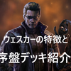 "【TEPPEN】初心者!序盤の""ウェスカー""デッキ!とにかくユニットが湧いてくるデッキ!"